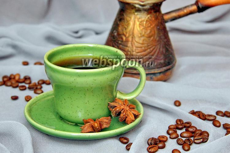 Фото Кофе по-арабски
