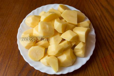 В это время чистим и режем крупно картофель.