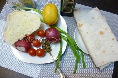 Для вегетарианской шаурмы берём капусту, лук, редиску, помидоры черри, зелёный лук, каперсы, лаваш, а также соль, перец, оливковое масло и сок лимона.