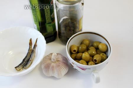Для приготовления понадобятся оливки без косточек, каперсы, филе анчоусов в масле, чеснок, масло.