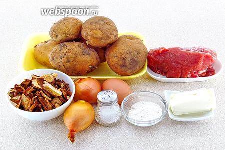 Для приготовления основного блюда нужно взять картофель, свинину (мякоть), пшеничную муку, куриное яйцо, белые сушёные грибы, репчатый лук, маргарин и соль.