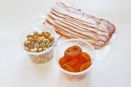 Для блюда взять подкопченый бекон, крупную мягкую курагу, солёные фисташки.