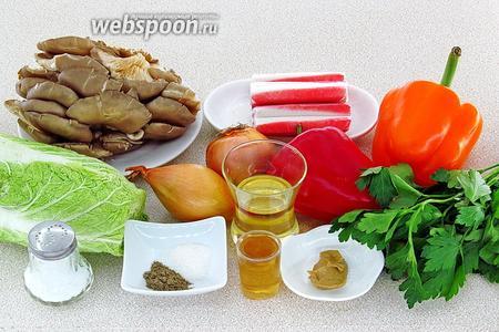 Для приготовления салата нужно взять свежие грибы вёшенки, крабовые палочки, репчатый лук, сладкий перец, пекинскую капусту, готовую горчицу, виноградный уксус, подсолнечное рафинированное масло, сахар, чёрный молотый перец, зелень петрушки и соль.
