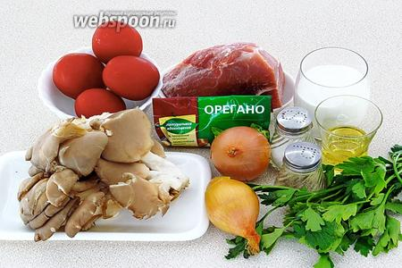 Для приготовления блюда нужно взять мякоть свинины, свежие грибы вёшенки, репчатый лук, свежие помидоры, сметану, подсолнечное рафинированное масло, сухую приправу «орегано», чёрный молотый перец, зелень петрушки и соль.