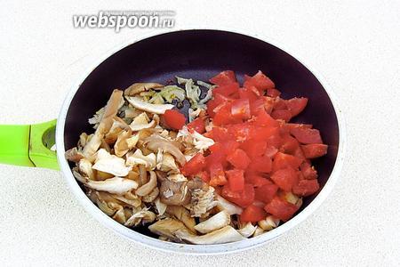 Добавить помидоры и грибы.