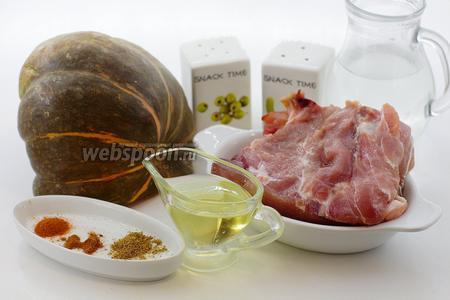 Возьмите такие продукты: тыкву, свинину, масло подсолнечное, соль, перец чёрный молотый, кориандр молотый, паприку сладкую, воду.