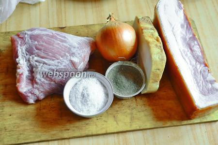Для приготовления возьмём мясо, лук, соль, перец, сало копчёное (можно сырое) и бекон.