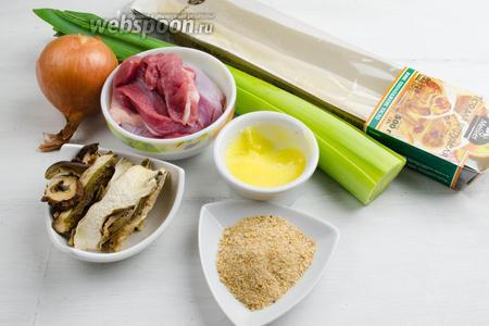 Для приготовления штруделя нужно взять готовое тесто, масло топлёное; для начинки — куриную голень, грибы белые сушёные, лук репчатый для грибов, лук-порей, масло топлёное, сухари панировочные, соль.