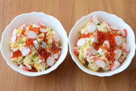 Распределяем салат по салатницам и верх украшаем красной икрой. Приятного аппетита!