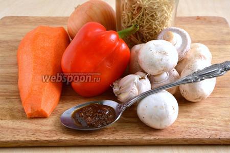 Также нам понадобятся: морковь, лук, шампиньоны, чили-паста (соус чили или свежий чили), сладкий перец, лук и лапша для вока.