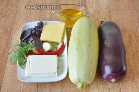 Для приготовления необходимы кабачки, баклажан, сыр твёрдый, сыр плавленый, чеснок, базилик, укроп, острый перец, масло подсолнечное, соль.