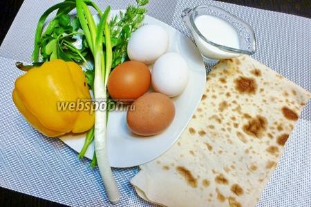 Для омлета в лаваше берём яйца, тонкий лаваш, молоко, 1/2 сладкого перца, зелёный лук, петрушку, укроп и соль по вкусу.
