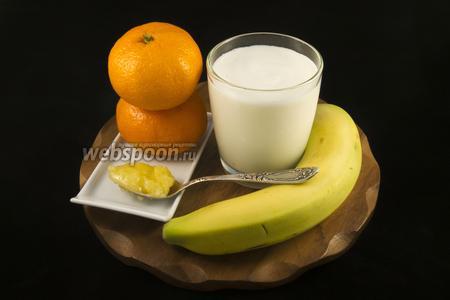 Подготовьте мандарины, банан, йогурт, мёд.