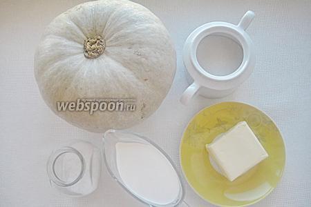 Подготовим необходимые продукты: тыкву, сливки, сливочное масло, сахар, соль.