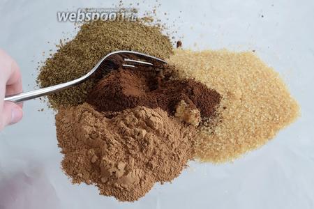 Специи: корицу, гвоздику, анис и сахар — перемешиваем.