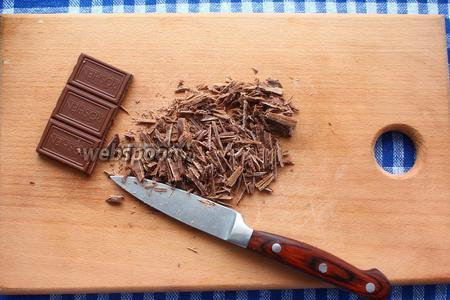 Шоколад рубим на кусочки или трём на тёрке.