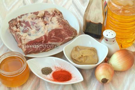 Для приготовления блюда нам понадобится свинина без костей, горчица, мёд, соевый соус, лук, молотая паприка, перец, соль и подсолнечное масло.