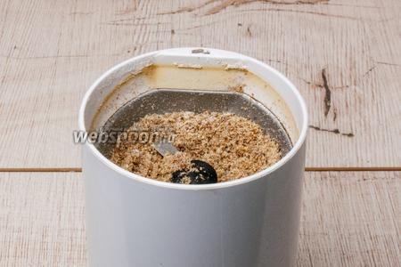 Оставшиеся 20 г семян льна смолоть в кофемолке.