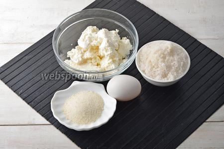 Для работы нам понадобится творог, яйцо, сахар, манная крупа.