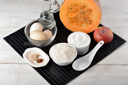Для работы нам понадобится мука, сахар, яйца, разрыхлитель, тыква, яблоки, подсолнечное масло, молотая корица, молотый мускатный орех.