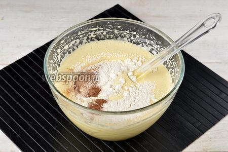 Аккуратно, порциями, лопаткой вмешать специи и просеянную муку (1 стакан).