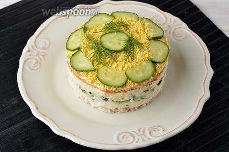 Перед подачей снять кулинарное кольцо. Украсить салат по желанию.