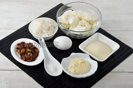 Для работы нам понадобится творог, сметана, сахар, манная крупа, яйца, изюм, сода.