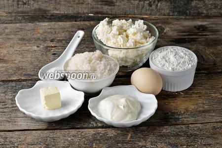 Для работы нам понадобится творог, яйцо, сахар, соль, пшеничная мука, сливочное масло, сметана.