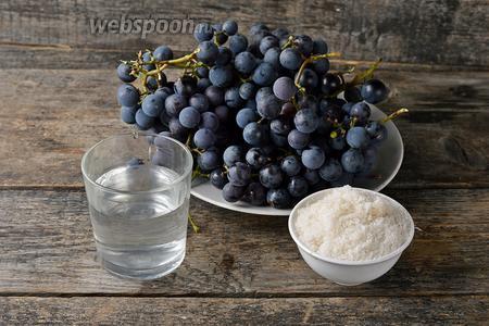 Для работы нам понадобится синий виноград, сахар, вода.