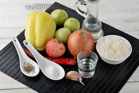 Для работы нам понадобятся зелёные помидоры, острый перец, сладкий перец, репчатый лук, кислые яблоки, подсолнечное масло, чеснок, уксус, сахар, соль, прованские травы.