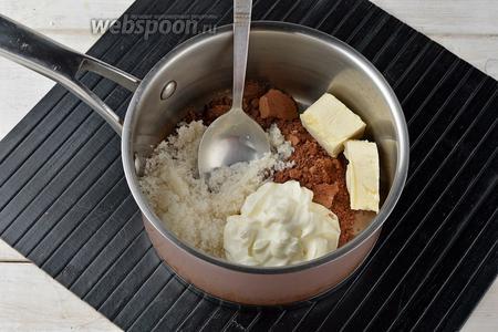 Приготовим шоколадную глазурь. Для этого в кастрюле соединить какао (3 ст. л.), сахар (3 ст. л.), сметану (6 ст. л.) и сливочное масло (50 г).