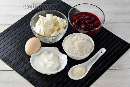 Для работы нам понадобится творог, сахар, свежее яйцо, манная крупа, сметана, малиновое варенье.