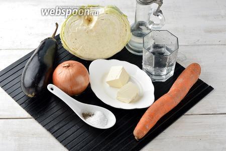 Для работы нам понадобится белокочанная капуста, морковь, лук, баклажаны, сливочное масло, подсолнечное масло, соль, чёрный молотый перец, вода.