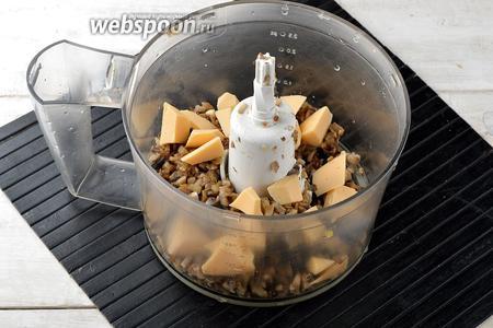Переложить всю массу в чашу кухонного комбайна (насадка «металлический нож»), добавить нарезанный твёрдый сыр (50 г).