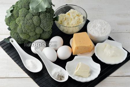 Для работы нам понадобится брокколи, яйца, сыр твёрдых сортов, мука, творог, сливочное масло, соль, чёрный молотый перец, разрыхлитель.