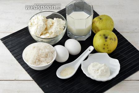 Для работы нам понадобится творог, яблоки, яйца, сахар, манная крупа, молоко, сметана, сливочное масло.