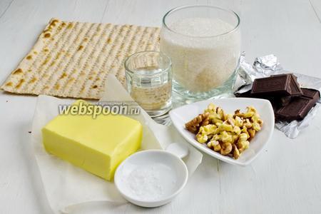 Чтобы приготовить десерт, нужно взять листы мацы. Для карамели взять сахар, масло, соль, воду. Для украшения — грецкие орехи, чёрный шоколад, а для смазки фольги сливочное масло.