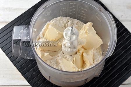 В чаше кухонного комбайна (насадка металлический нож) соединить просеянную муку и нарезанное кусочками холодное сливочное масло (250 г).
