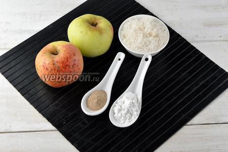 Пока подмерзает тесто, займёмся яблочной начинкой. Для яблочной начинки нам понадобятся яблоки, сахар, специи для пряников, картофельный крахмал.