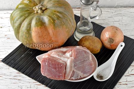 Для работы нам понадобится тыква, свинина, картофель, лук, подсолнечное масло, соль, чёрный молотый перец, вода.
