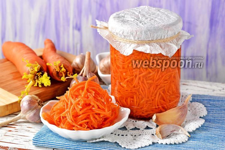 Фото Морковь по-корейски на зиму