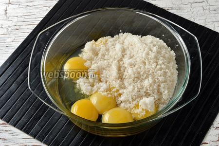 Соединить желтки (7 штук) и 1 яйцо с остальным сахаром (180 г).