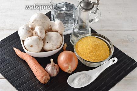 Для работы нам понадобится кукурузная крупа, вода, соль, подсолнечное масло, лук, морковь, чеснок, шампиньоны.