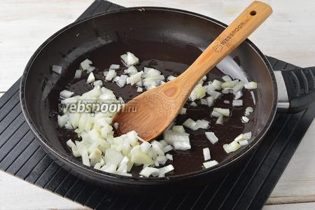 1 луковицу очистить, нарезать кубиками и обжарить на подсолнечном масле (3 ст. л.) 2-3 минуты.