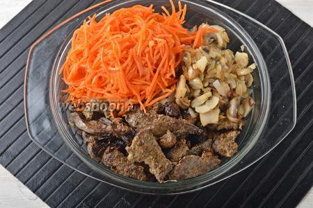 Соединить говяжью печень, морковь по-корейски (150 г), грибы с луком.