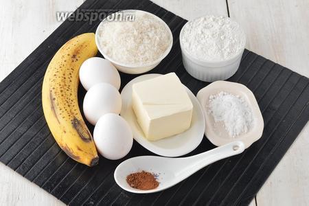 Для работы нам понадобится банан, яйца, сливочное масло, сахар, пшеничная мука, разрыхлитель, молотая корица.