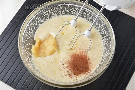 Добавить к яйцам подготовленное масло, размятый в пюре 1 зрелый банан, корицу. Перемешать.