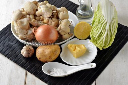 Для работы нам понадобятся вёшенки, пекинская капуста, картофель, репчатый лук, чеснок, лимон, подсолнечное масло, сливочное масло, соль, чёрный молотый перец.