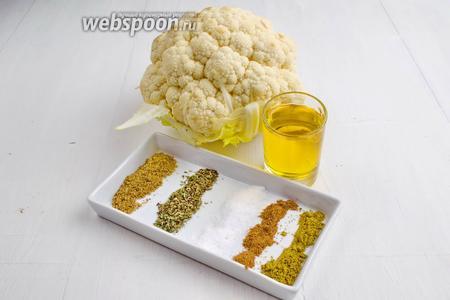 Чтобы приготовить цветную капусту в духовке, нужно взять кочан цветной капусты, оливковое масло, соль и смесь пряностей: корицу, хмели-сунели, кориандр, прованские травы.