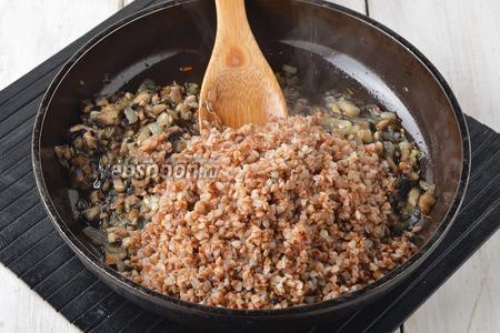 Гречневую крупу (0,75 стакана) отварить до готовности. Выложить гречку в сковороду к луку и грибам. Перемешать. Прогреть 1-2 минуты. Приправить солью (0,75 ч. л.). Охладить.